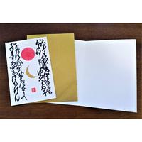 新春特別企画:書初め「日月 ひふみ」(ハガキ大直筆書画)