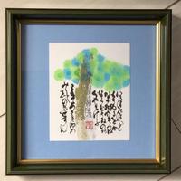 生命の樹(直筆1点のみ)額付(角深型オリーブ:縦16.8㎝横16.8㎝奥3.0cm)