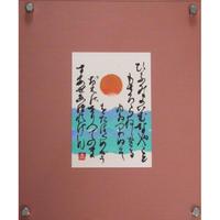 太陽波動:ひふみ(月)(直筆書画・ハガキ大・額:290㎜×240㎜×25㎜入り)