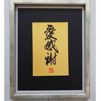 「愛感謝」直筆・ハガキ大 額(銀:203×255㎜)限定5