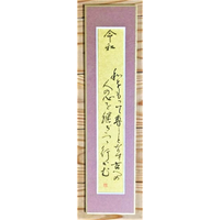 新春特別企画:書初め「令和の和歌」2(短冊紙製額入り:横11㎝・縦44㎝)