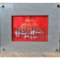 富士赤光いろは(書画直筆・額入り)縦257㎜横308㎜厚さ26㎜