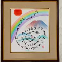 節分特別企画 虹富士いろは曼荼羅:直筆書画・額付き サイズ:作品 縦273×横242㎜ 額縦380×横350㎜