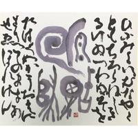 「光の書」発刊1周年記念  直筆:古文字「原点回帰 」と「ひふみ祝詞」(縦38㎝×横45㎝)