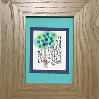 望年芸術展「ことぶ樹(壽)」直筆 木製額(作品:縦62㎜×横52㎜、額:縦188㎜×横156㎜×奥20㎜)限定1