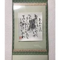 葉月作品展 古文字神シリーズ(直筆)「あわのうた2」(縦210㎜×横180㎜、掛軸たとう入)