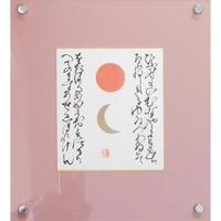 寸松庵:日月・「ひふみ」直筆 専用アクリル額入り(縦27.4㎝×横24.4㎝×厚さ2.7㎝)