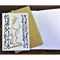 新春特別企画:書初め「光龍といろは」(ハガキ大直筆書画)