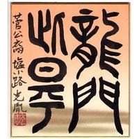 菅原道真公直系39塩小路光胤氏が受験生の為に揮毫して下さった色紙