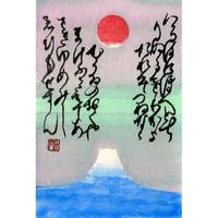 カード:富士山と「いろは」65×95㎜