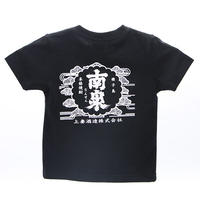 南泉Tシャツ(子供)
