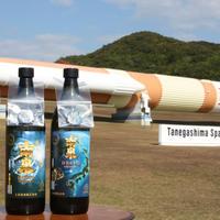 【島内限定ロケット打上記念】 ロケット打上記念宇宙だより南泉 3本セット