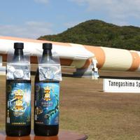 【島内限定ロケット打上記念】 ロケット打上記念宇宙だより南泉 2本セット