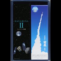 HAYABUSAⅡリュウグウへの挑戦+南泉軌跡 2本セット