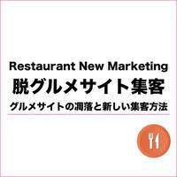 飲食店向け「グルメサイトの凋落」と「新しい集客方法」講座