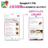 MEO対策入門編 Googleマイビジネスを活用し、Googleマップからガンガン新規集客をする方法