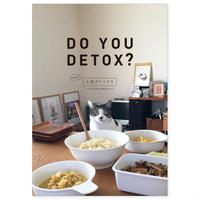 【ZINE】DO YOU DETOX?  = 知識編 =