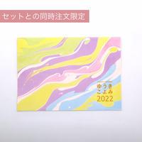 【オプション2.】壁掛けカレンダー2022