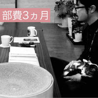 こよみ部オンライン部費/3ヵ月
