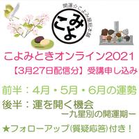 こよみときオンライン2021_3月27日配信分