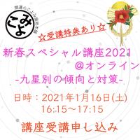 新春スペシャル講座2021@オンライン   ー九星別の傾向と対策ー