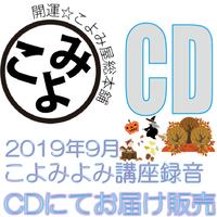 2019年9月校こよみよみ講座録音(CD版)