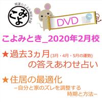 こよみとき_2020年2月校  <DVD>