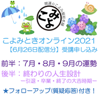 こよみときオンライン2021_6月26日配信分