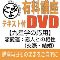 有料講座@東京 DVD 【九星学の応用 〜恋愛運:恋人との相性(交際から結婚生活まで)〜