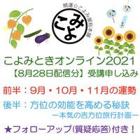 こよみときオンライン2021_8月28日配信分