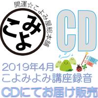 2019年4月校こよみよみ講座録音(CD版)