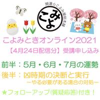 こよみときオンライン2021_4月24日配信分