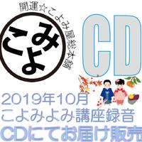 2019年10月校こよみよみ講座録音(CD版)