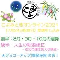 こよみときオンライン2021_7月24日配信分