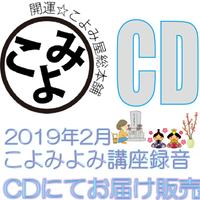 2019年2月校こよみよみ講座録音(CD版)