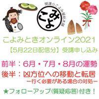 こよみときオンライン2021_5月22日配信分