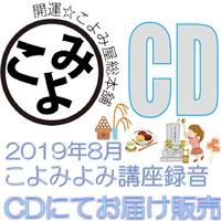 2019年8月校こよみよみ講座録音(CD版)