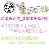 こよみとき_2020年3月校  <DVD>