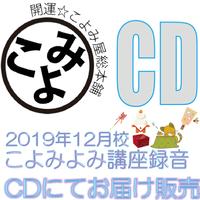 2019年12月校こよみよみ講座録音(CD版)