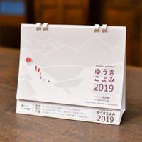 ゆうきこよみ卓上カレンダー2019
