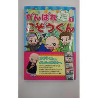 【新発売】漫画「がんばれこぞうくん」第1巻