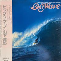 山下達郎 / Big Wave  (LP)