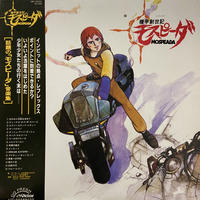 OST (V.A. ) / 機甲創世記モスピーダ (LP)