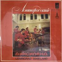 Ленинградский Диксиленд /  II (LP)