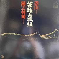 芸能山城組 / 恐山 - 銅之剣舞