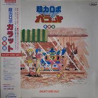 O.S.T (笹路正徳)  / 超力ロボガラット 音楽篇 (LP)