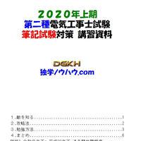 2020年上期第二種電気工事士筆記試験対策テキスト