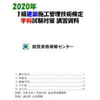 2020年1級建築施工管理技士学科試験対策テキスト