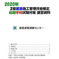 2020年前期2級建築施工管理技士 学科試験対策テキスト