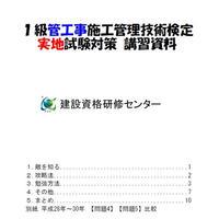 2019年1級管工事施工管理技士 実地試験対策テキスト
